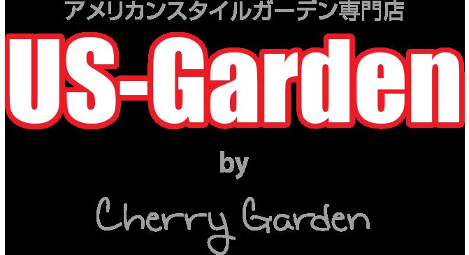 アメリカンスタイルガーデン専門店 US-Garden by CherryGarden